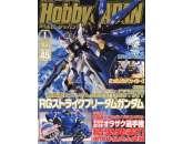 HOBBY JAPAN jan 2014
