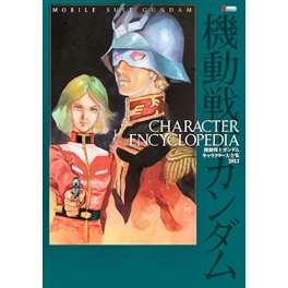 MOBILE SUIT GUNDAM CHARACTER ENCYCLOPEDIA 2013